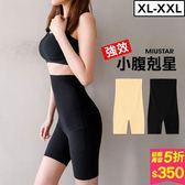 MIUSTAR PS效果!極度高腰束腹提臀機能褲(共2色,XL-XXL)【NF2417GW】預購