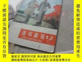 二手書博民逛書店連環畫1997罕見1.2Y421847