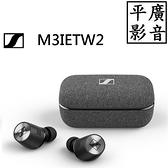 平廣 SENNHEISER MOMENTUM True Wireless 2 黑色 藍芽耳機 公司貨保固2年 M3IETW2