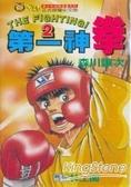 第一神拳02