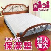 WallyFun 保潔墊 - 加大雙人床(單片標準款)6尺X6.2尺★台灣製造,採用遠東紡織聚酯棉★