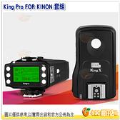 PIXEL King Pro for NIKON 閃光燈 無線控制器 套組 公司貨 觸發器 搖控器 閃光燈 引閃器 離閃觸發器