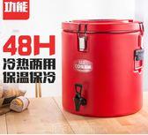 商用保溫桶大容量不銹鋼 送餐桶冷藏桶速食桶米飯桶保溫湯桶40L DF  全館免運