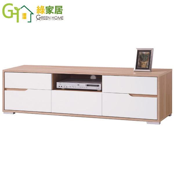 【綠家居】蒂倫 木紋雙色5尺多功能電視櫃/收納櫃