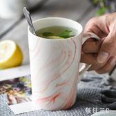 情侶杯華森北歐大理石紋陶瓷馬克杯帶蓋勺簡約牛奶杯 qw727【每日三C】