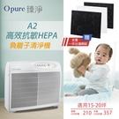 限時贈送濾網一年份 /【Opure 臻淨】A2 高效抗敏HEPA負離子空氣清淨機