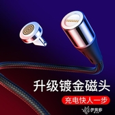 磁吸數據線強磁力充電線器磁鐵吸頭超級快充蘋果11 【快速出貨】