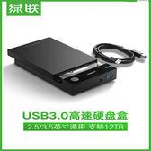 硬盤盒子3.5/2.5英寸通用usb3.0台式機筆記本電腦外置固態ssd機械改移動硬盤讀取器底座保護殼外接盒