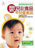 (二手書)使寶寶健康成長的嬰兒副食品&兒童食品