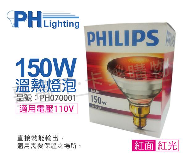 PHILIPS飛利浦 150W 120V E27 人體專用紅外線溫熱燈泡 PH070001