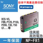 御彩數位@佳美能Sony NP-FR1 電池 DCS-V3 F88 P120 P150 P200T30T50G1