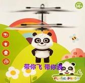 感應飛行器小熊貓飛行器自動感應會飛的小熊貓充電兒童懸浮直升機耐摔防 小確幸生活館