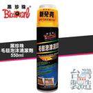 台灣製造 黑珍珠 毛毯泡沫清潔劑 550ml【小紅帽美妝】