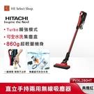 HITACHI日立 直立手持兩用無線吸塵器 PVXL280HT 典雅紅 日本原裝進口 超輕量 0.15L