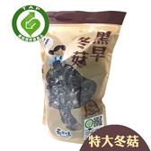 產銷履歷新社菇早味頂級大菇300g