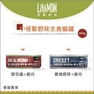 LitoMon小怪獸[野味主食貓罐,麵包蟲/蟋蟀,82g](單罐) 產地:台灣