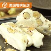 【美佐子MISAKO】嚴選零嘴系列-原味杏仁牛軋糖 135g