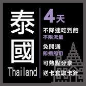 現貨 泰國通用 4天 AIS電信 4G 不降速吃到飽 免開通 免設定 網路卡 網卡 上網卡
