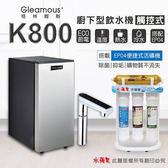 水蘋果居家淨水~贈到府安裝~ Gleamous K800雙溫廚下加熱器(觸控式)搭載水蘋果EP04活礦機