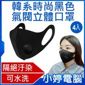【3期零利率】全新 韓系時尚黑色氣閥立體口罩 4入 阻隔汙染呼吸閥 口罩重複使用 親膚透氣
