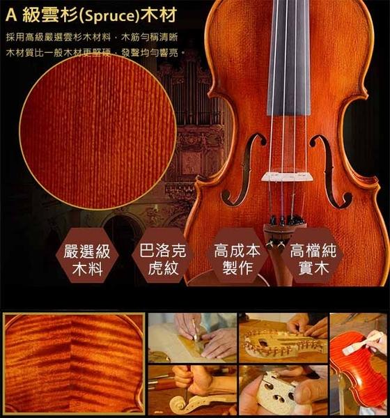 【奇歌】《Sebrew希伯萊 A級雲杉實木+棗木+全配》專業考級款,MC-2 小提琴,贈琴盒、肩墊