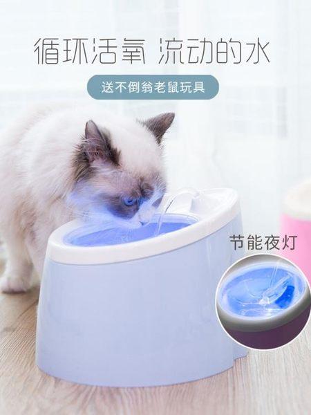 貓咪電動飲水機寵物飲水器貓喝水器自動循環狗狗喂水器飲水碗用品 IGO