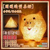 【Osun】開運黃金豬,金字塔能量桌燈(多款任選,CE130)