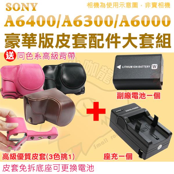 【配件大套餐】 Sony A6400 A6300 A6000 皮套 副廠 充電器 電池 座充 16-50mm鏡頭 復古皮套 FW50 鋰電池