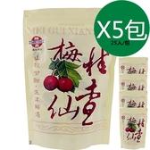 勝昌 梅桂仙楂 25入/包 X5包 開脾健胃
