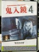"""挖寶二手片-C04-004-正版DVD-電影【鬼入鏡4】-""""極度的恐懼""""(直購價)"""