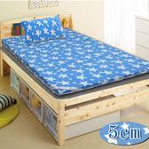 床墊 珊瑚絨 竹炭記憶高密度支撐單人5cm 床墊 水藍色+送珊瑚絨枕墊1入 K-OTAS