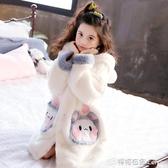 女童睡袍秋冬季珊瑚絨可愛超萌卡通兒童法蘭絨睡衣長款浴袍家居服 雙十二全館免運