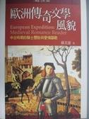 【書寶二手書T1/翻譯小說_JAX】歐洲傳奇文學風貌_蘇其康