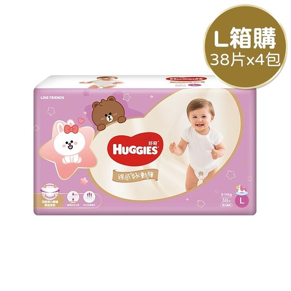 《限宅配》HUGGIES 好奇 裸感好動褲-L 1箱裝 (38片x4包/箱)【新高橋藥妝】紙尿褲 尿布