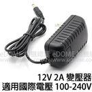 12V 2A AC ADAPTER 變壓器 (適用國際電壓 100-200V)