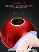 美甲光療機 90w美甲光療機led燈速干美甲燈感應指甲烤燈烘干機美甲店專用工具 智慧