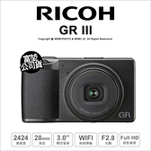 RICOH GR III GR3 3代 富堃公司貨 【註冊送原電等~2/28+24 期免運】 WiFi NFC APS-C 薪創