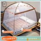 蒙古包蚊帳免安裝1.8m床1.5m支架家用防摔學生宿舍1.2米紋帳子2.0【小橘子】