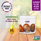 【NOW娜奧】純乳木果油油膏 207ml ~7758 ~Now Foods