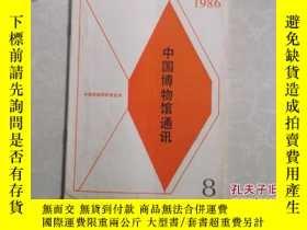 二手書博民逛書店中國博物館通訊罕見1986年第8期總第25期Y25473