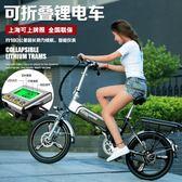 正步 180公里折疊電動自行車助力車成人電瓶車男女性小電動車電車 igo 全館免運