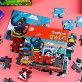 藝術拼圖大師3-6-8歲兒童插畫大塊紙質拼圖益智拼板玩具桌面游戲 森活雜貨