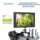 【FEELWORLD 富威德】FW279S 4K專業攝影監視螢幕(7吋)