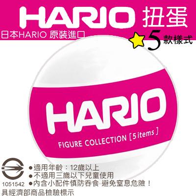 《HARIO FIGURE COLLECTION》 日本原裝進口扭蛋 / 5款樣式 隨機出貨