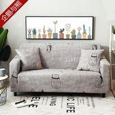 沙發墊萬能全包沙發套沙發罩全蓋四季通用彈力沙發巾布藝YTL·皇者榮耀3C