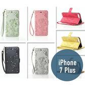 iPhone 7 Plus (5.5吋) 蝶戀壓花水鑽皮套 側翻皮套 插卡 手機套 保護套 手機殼 精靈 鑽