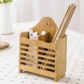 家用竹木筷子籠挂式瀝水筷子架快筒筷籠廚房用品勺子筷子筒筷子盒 極簡雜貨