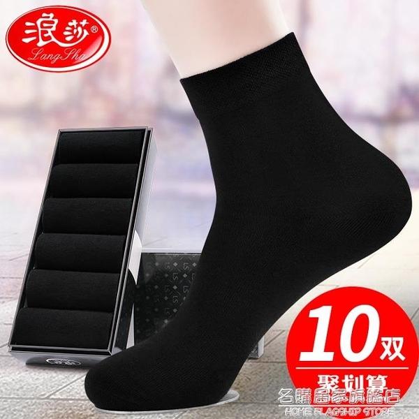 黑色襪子男士純棉春秋浪莎男襪防臭吸汗中筒秋冬款加厚全棉襪長襪 名購新品