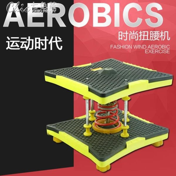 韓國雙彈簧扭腰機跳舞機家用運動踏步機健身扭扭樂扭腰盤「Chic七色堇」