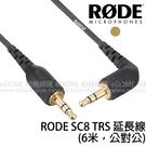 RODE 羅德 SC8 公對公 6米 T...